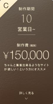 C.制作期間10営業日 制作費150,000円(税別)