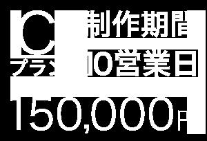 Cプラン、制作期間:10営業日、150,000円