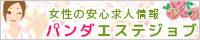 女性の為の安心求人情報サイト神戸パンダエステジョブ