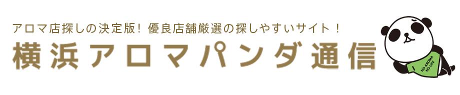 横浜アロマパンダ通信