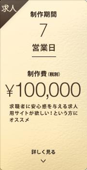 求人.制作期間7営業日 制作費10,000円(税別)
