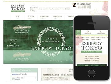 EXE BODY TOKYO~エグゼボディ東京