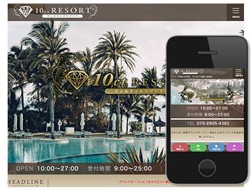 10ct RESORT~テンカラットリゾート