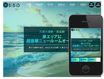 BiBiD〜ビィビィド