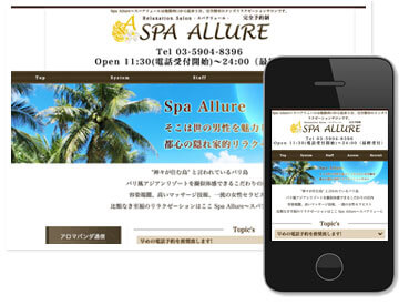 Allure〜スパアリュール