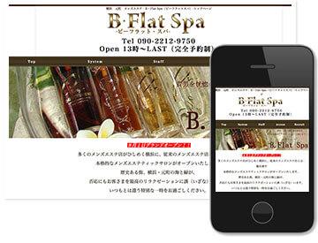 B・Flat Spa~ビーフラットスパ