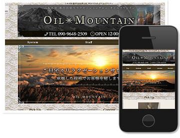 Oil Mountain~オイルマウンテン
