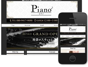 PIANO〜ピアノ