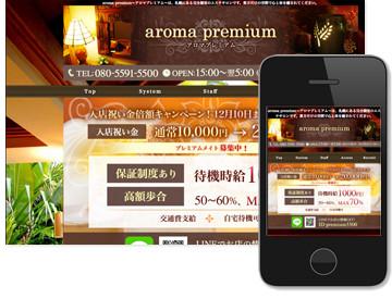 aroma premium〜アロマプレミアム