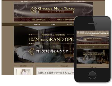 Grande Noir Tokyo