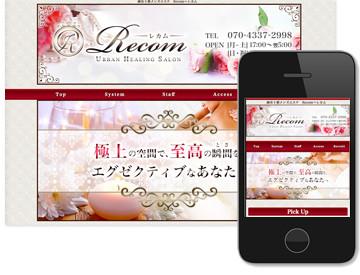 Recom~レカム 麻布十番店
