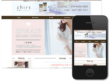 新横浜shirt 〜シャツ〜