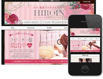 HIROIN〜ヒロイン