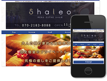 Shaleo~シャレオ