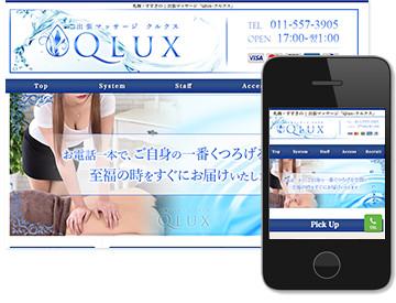 Qlux~クルクス