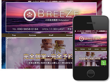 BREEZE〜ブリーズ
