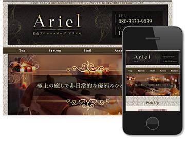 Ariel〜アリエル〜