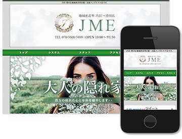JME 澄川店