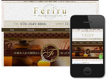 Feriru-フェリール