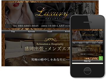 Luxury〜ラグジュアリー