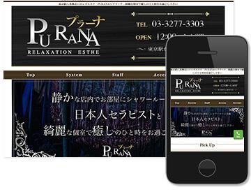 PURANA〜プラーナ