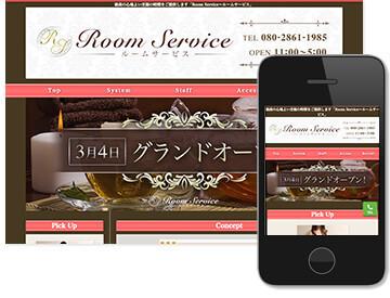 Room Service〜ルームサービス