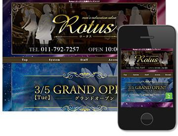 Rotus〜ロータス
