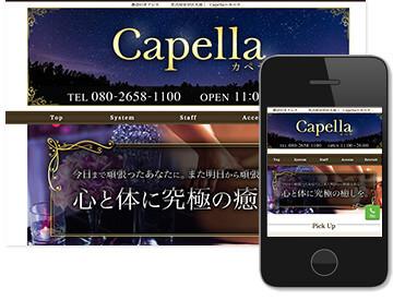Capella〜カペラ