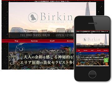 Birkin~バーキン
