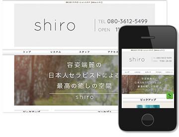 shiro~シロ~
