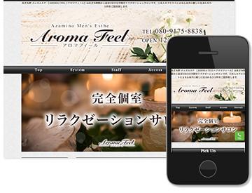AROMA FEEL〜アロマフィール