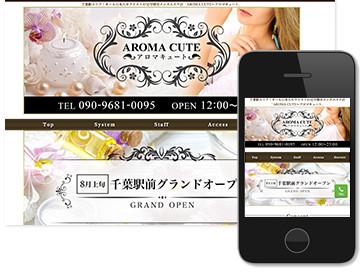 AROMA CUTE〜アロマキュート