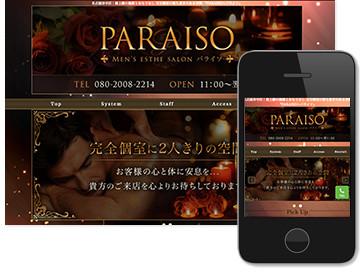 PARAISO〜パライソ