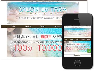 Salon de Tara〜サロンドタラ