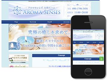 aroma senses〜アロマセンシズ