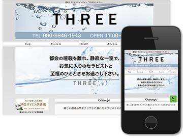 THREE〜スリー