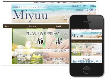 Miyuu〜ミュー