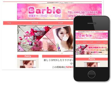 Barbie〜バービー