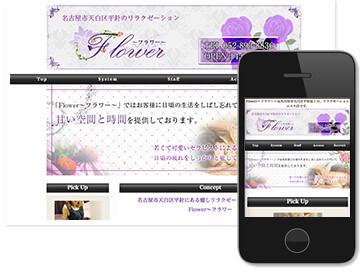 Flower~フラワー〜