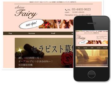 Fairy~フェアリー