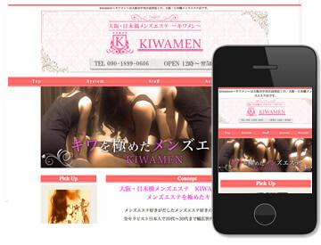 kiwamen~キワメン〜