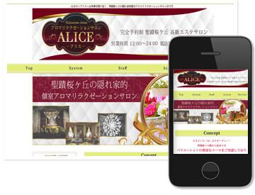 ALICE~アリス〜