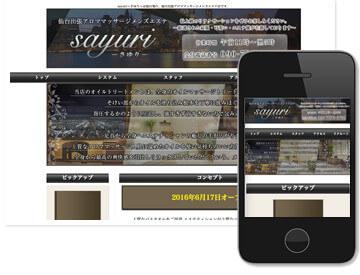 sayuri~さゆり〜