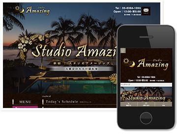 StudioAmazing-スタジオアメージング-