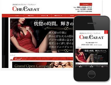 One carat〜ワンカラット