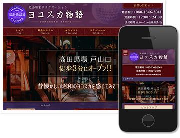 ヨコスカ物語〜Yokosuka story〜