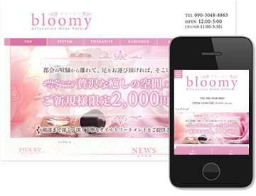 Bloomy ブルーミー