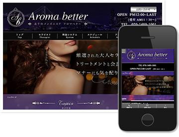 Aroma better~アロマベター
