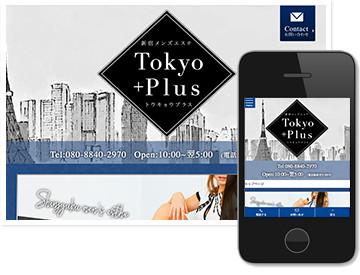新宿メンズエステ Tokyo+Plus