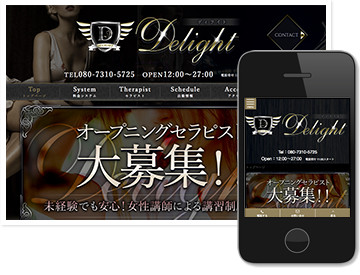 Delight~ディライト